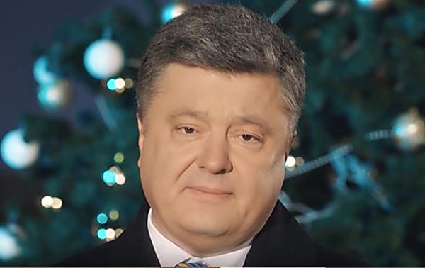 Поздравления порошенко онлайн 2016