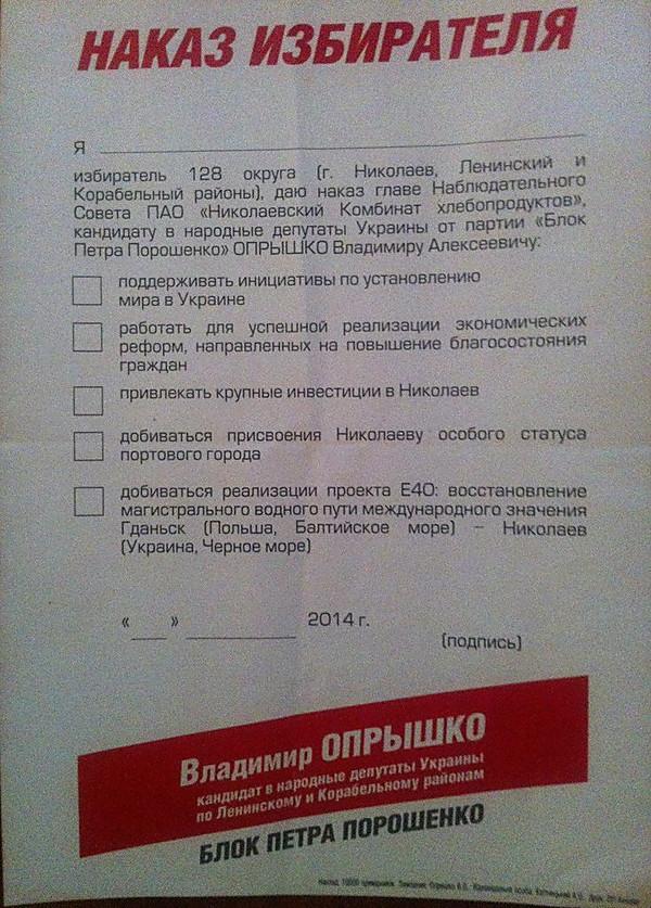 Наказ депутату картинки