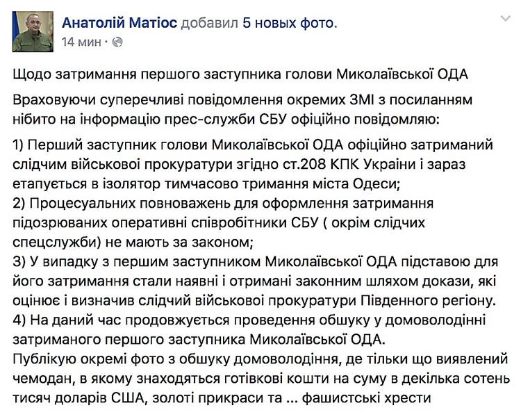 Глава Николаевской ОГА Мериков отстранил от должности пойманного на взятке первого замгубернатора Романчука - Цензор.НЕТ 9262