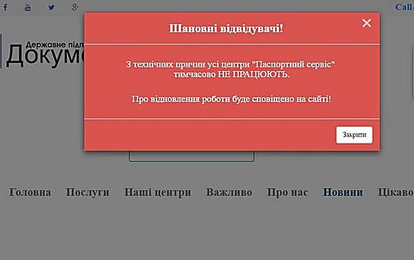 Украинские спецслужбы заблокировали выдачу биометрических паспортов повсей стране