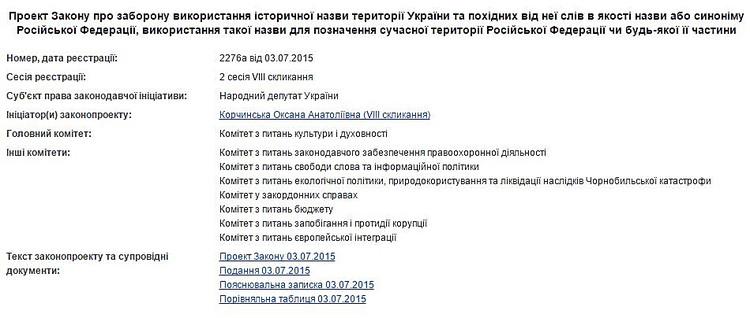 der abgeordnete von der partei lyashko hat dass die russische f deration russland entschieden. Black Bedroom Furniture Sets. Home Design Ideas