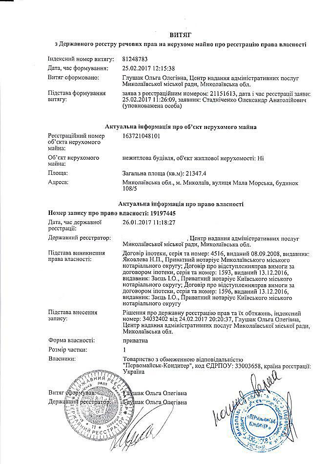 новокуйбышевск регистрация ооо