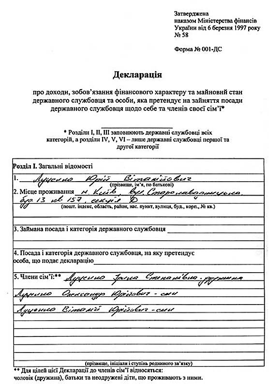 Бланк Пояснення Мвс України 2015 - фото 4