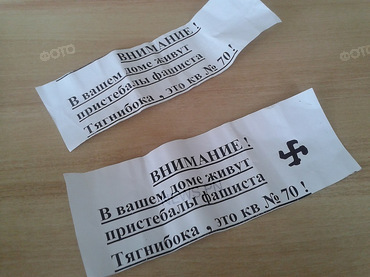 В Николаеве соседям «свободовца» подбросили листовки: «В доме живут пристебалы фашиста Тягнибока», фото-2