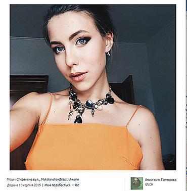 Дочь полковника Анастасия в одном из своих селфи в соцсети засветила примерное месторасположение дома