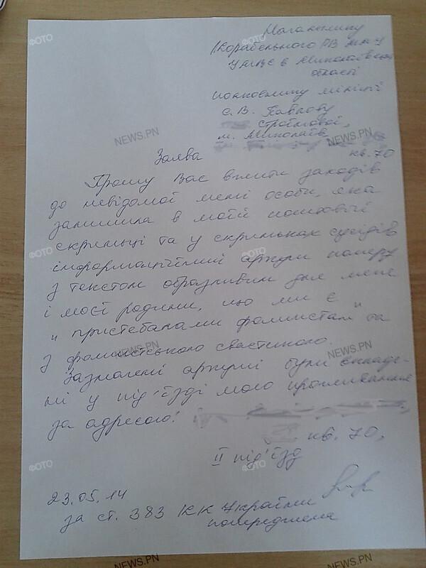В Николаеве соседям «свободовца» подбросили листовки: «В доме живут пристебалы фашиста Тягнибока», фото-3