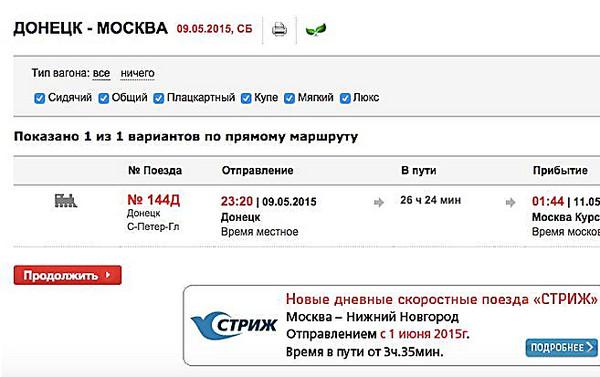 Расписание поездов Москва Киев Москва Одесса Москва