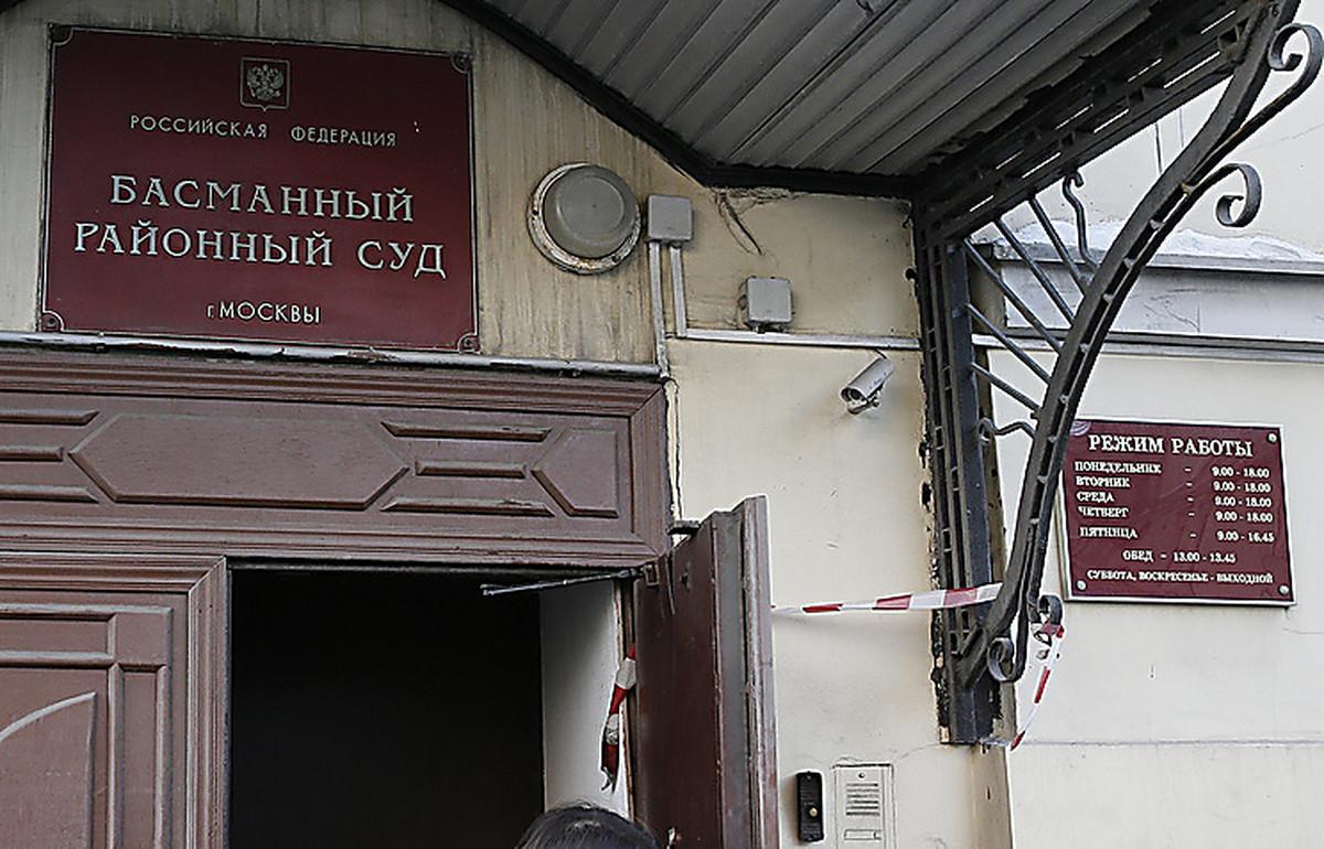 басманный районный суд москвы набирается потом промокает