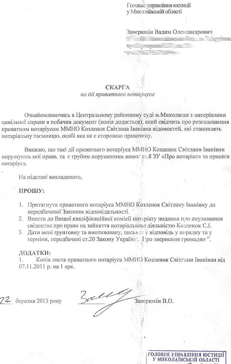 Инструкция Нотариуса Украины