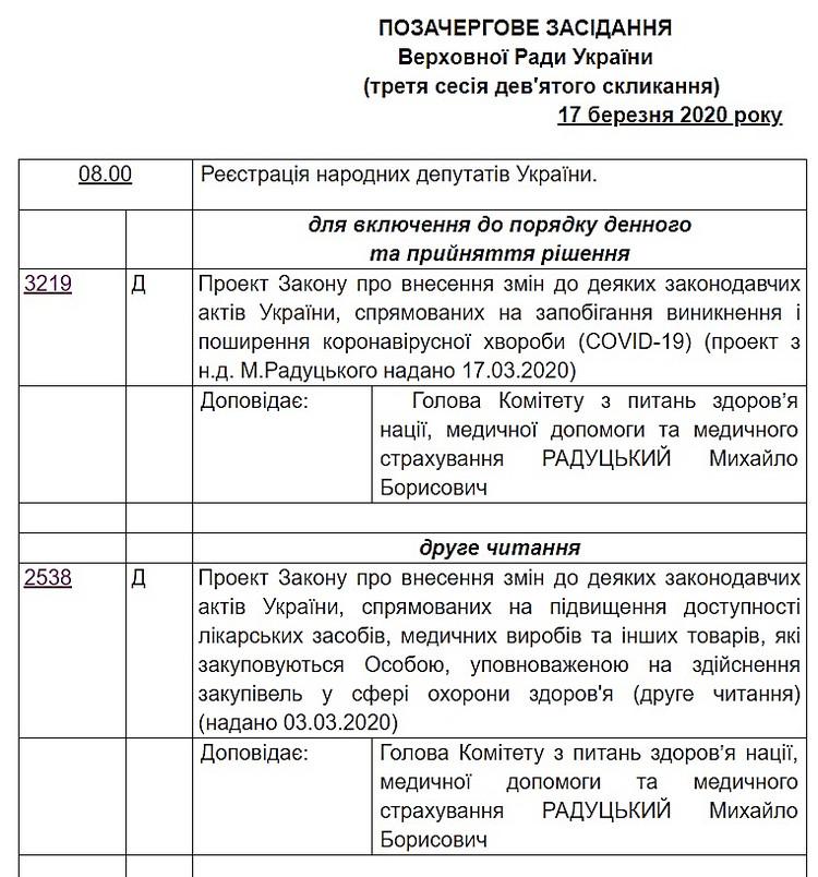ВДонецкой области подтвержден коронавирус