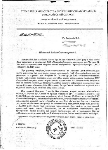 милицией г. Николаева