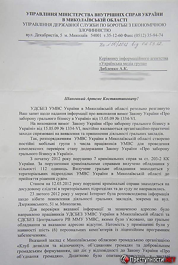 игровые автоматы в украине 2012