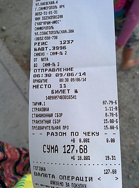 Билет на автобус екатеринбург нижний тагил цена