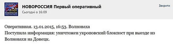 """""""Политика умиротворения агрессора приводит к еще большим жертвам"""", - Украина призвала ЕС отреагировать на трагедию под Волновахой - Цензор.НЕТ 9619"""