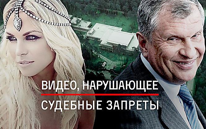 Навальный продемонстрировал «дом Сечина» вБарвихе