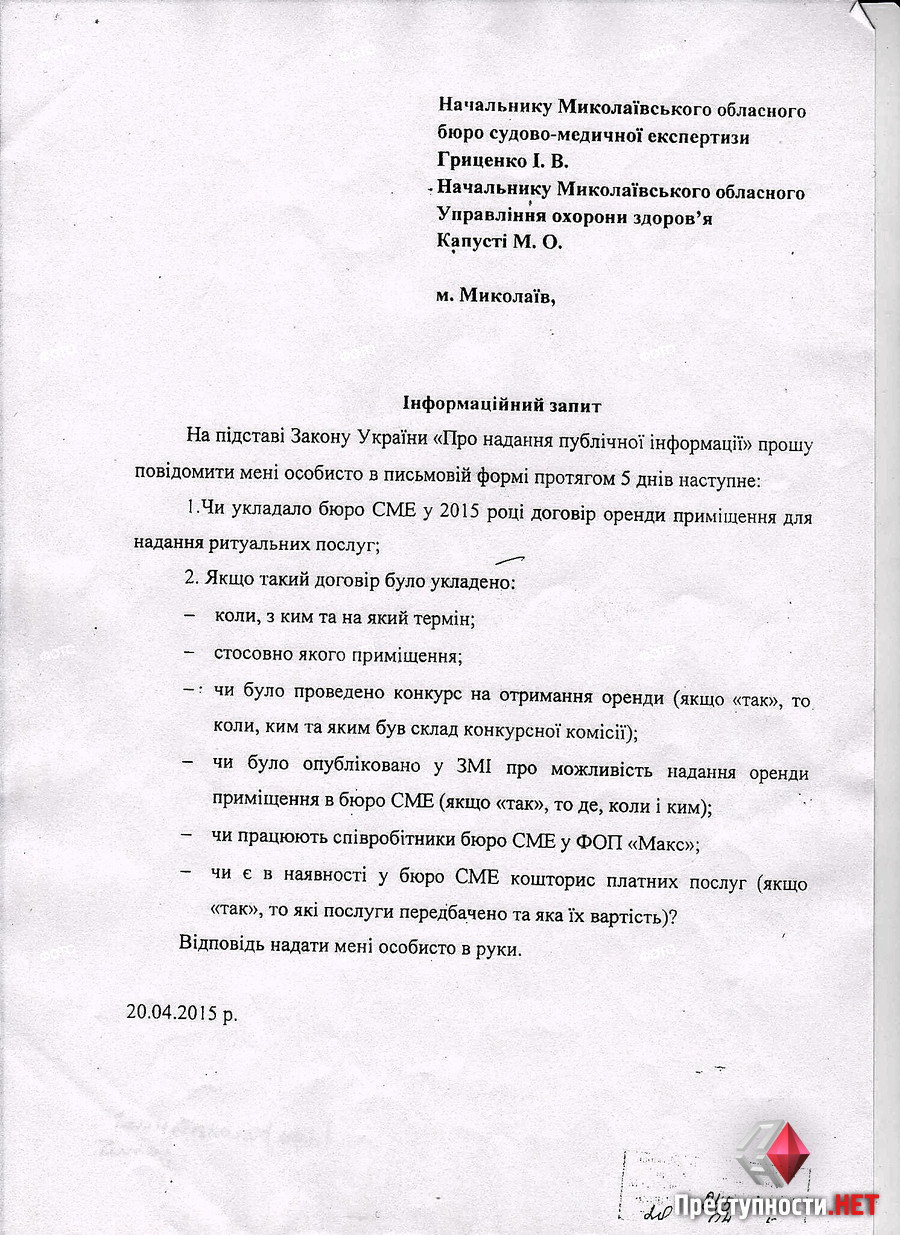 Nikolavtsa declared that in the sme regional bureau for Bureau antonym