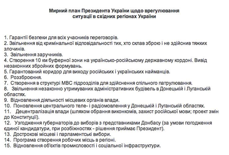 Суд арестовал грузинского добровольца Церцвадзе по запросу, который подала в Интерпол Россия и теперь его могут выдать РФ, - Сакварелидзе - Цензор.НЕТ 8280