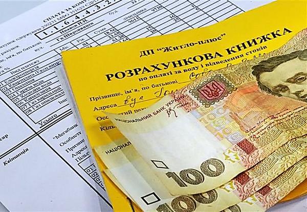 Киевлянам предлагают реструктуризировать долги закомуслуги на5 лет