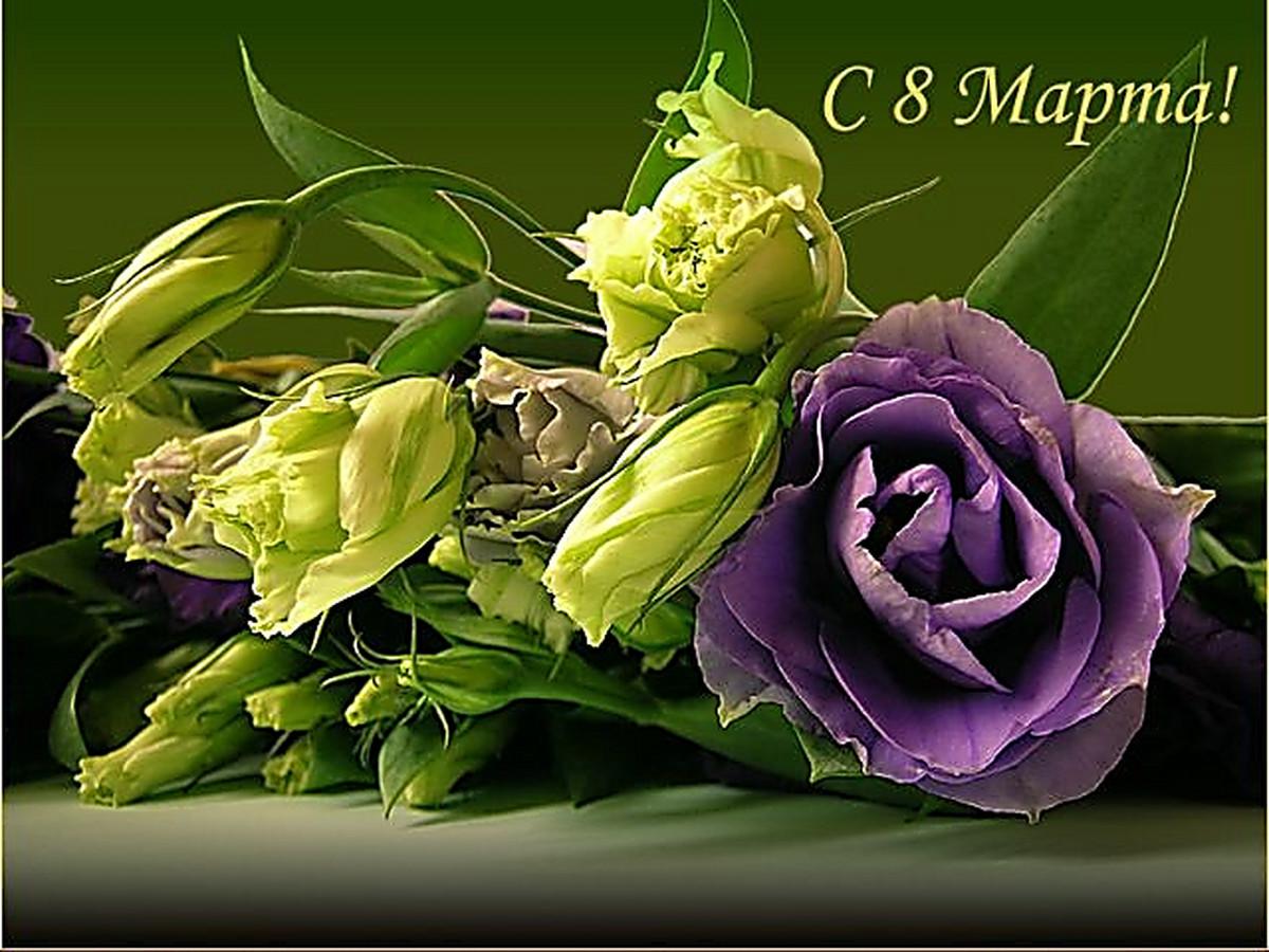 Поздравление в 8 березня