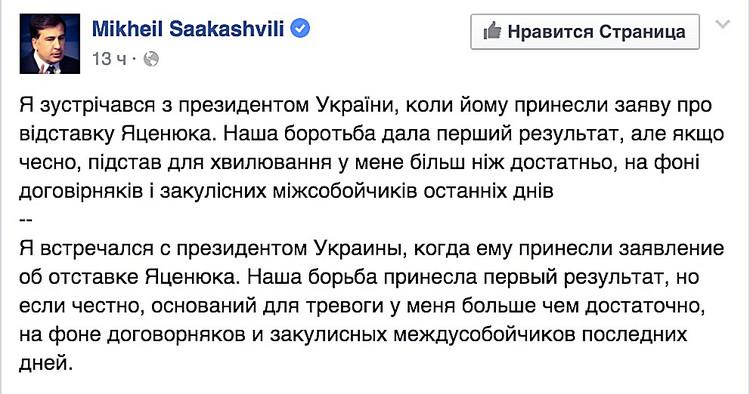 Саакашвили установил Порошенко ультиматум— Или реформаторы уйдут