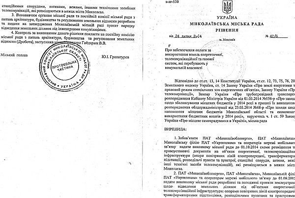 Депутат Николаевского облсовета предлагает взимать плату с поставщиков энергоносителей за коммуникации