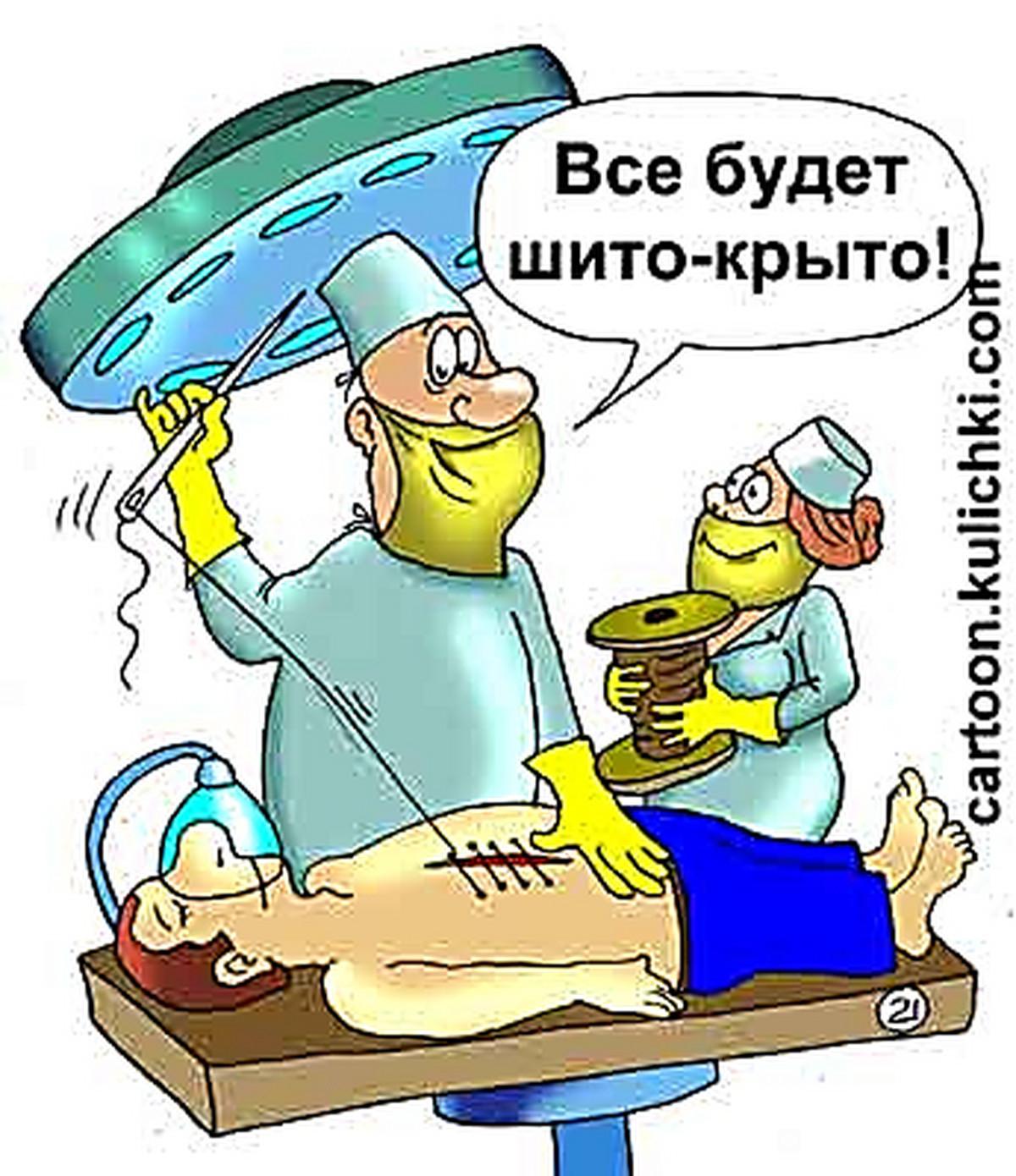 Смешная картинка про хирурга