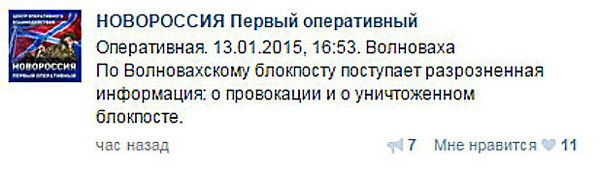 """""""Политика умиротворения агрессора приводит к еще большим жертвам"""", - Украина призвала ЕС отреагировать на трагедию под Волновахой - Цензор.НЕТ 6093"""