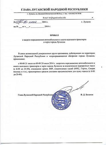 Террорист Болотов распорядился перекрыть въезды в Луганск и запретил жителям ездить на авто