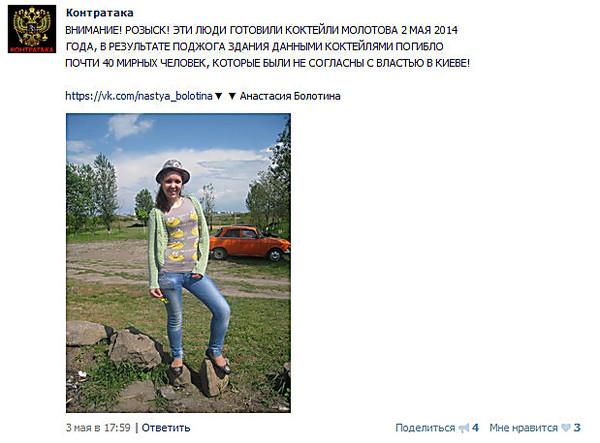 Российские интернет-«тролли» обвиняют девушку из Николаевщины в «сжигании людей в Одессе», фото-6