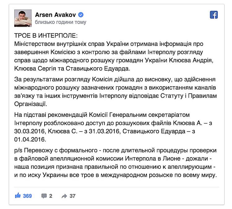 Интерпол объявил врозыск Ставицкого ибратьев Клюевых,— Аваков