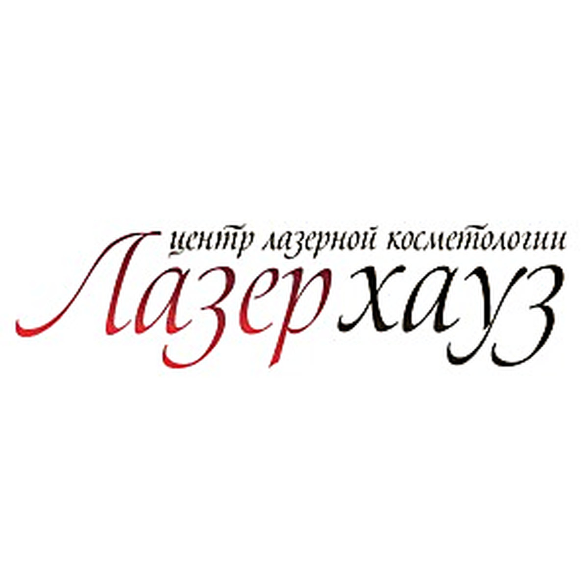 Николаев лазерная эпиляция отзывы о вибромассажер для тела