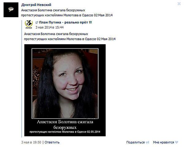 Российские интернет-«тролли» обвиняют девушку из Николаевщины в «сжигании людей в Одессе», фото-4