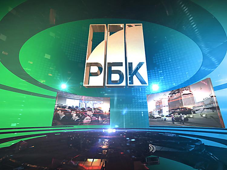 В российском информационном холдинге РБК который публиковал материалы про окружение президента РФ Владимира Путина уволили руководство