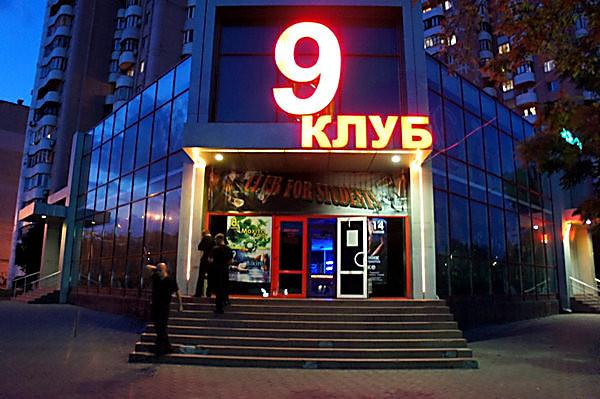 ночной клуб в николаевском