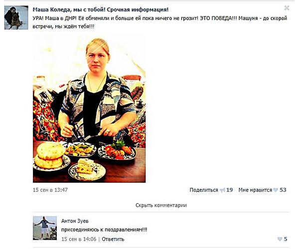 Гражданка РФ Леонова, подозреваемая в организации теракта, повторно арестована судом - Цензор.НЕТ 5364