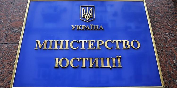 Минюст назначил и.о. основного люстратора иобъявил новый конкурс