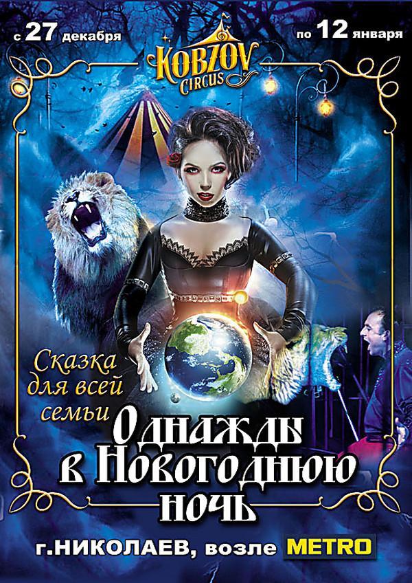 Цирк «Кобзов».