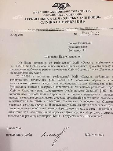 Жалобы На Руководство Одесской Железной Дороги