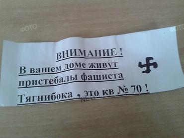 В Николаеве соседям «свободовца» подбросили листовки: «В доме живут пристебалы фашиста Тягнибока», фото-1
