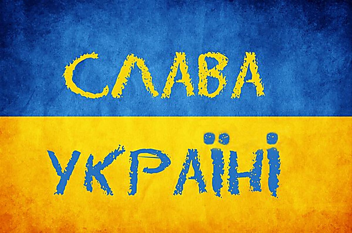 Прикольные картинки флага украины, день января открытки