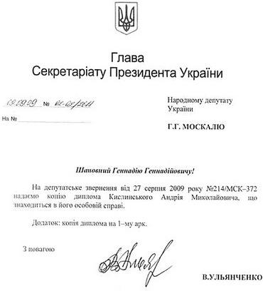 G Russisch Der Souteneur Von Sbu Auf Holodomor Mit Dem Falschen