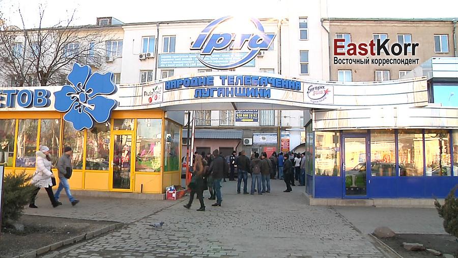 Телепрограмма Ирта Луганск