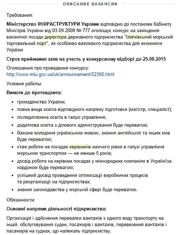 Директора Ильичевского порта ищут через интернет, фото-1