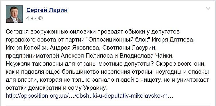 Это разоблачение уже третьей ОПГ на территории области, - глава Николаевской ОГА Савченко о задержании Титова (Мультика) - Цензор.НЕТ 6330