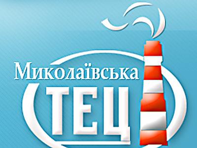 Фонд госимущества Украины выставил на реализацию Николаевскую ТЭЦ