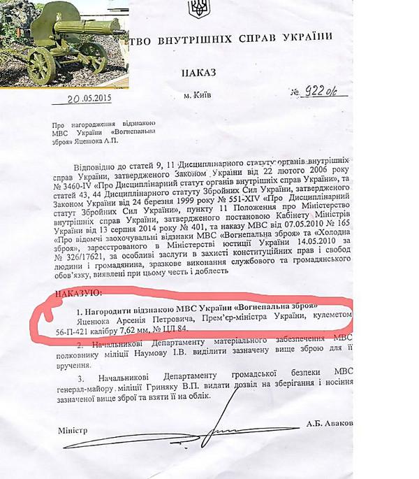 """Прекращение производства по расследованию пропажи ценностей из """"Межигорья"""" является незаконным, - ГПУ - Цензор.НЕТ 2791"""