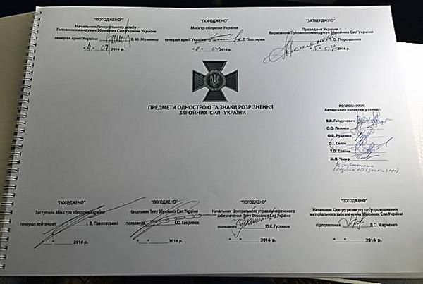 Пётр Порошенко убрал советские звёзды спогон украинских военных