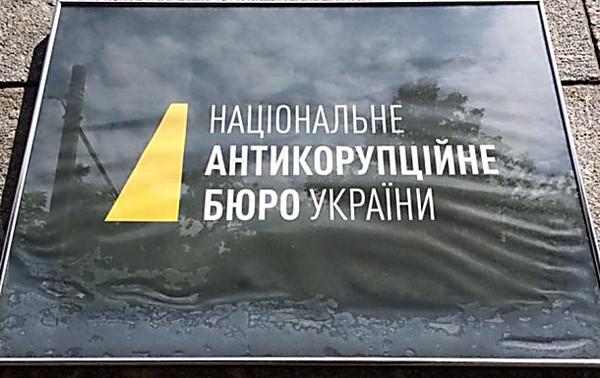НАБУ открыло новые производства из-за е-деклараций народного депутата иглав РГА