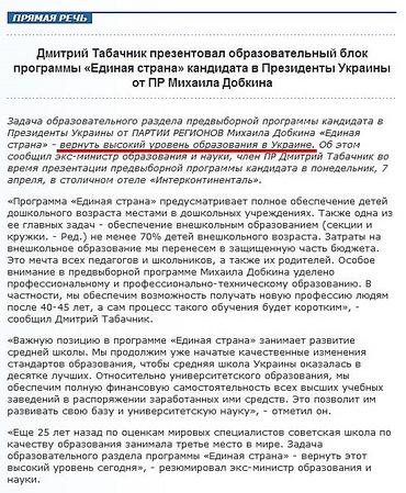 образования в Украине. Об